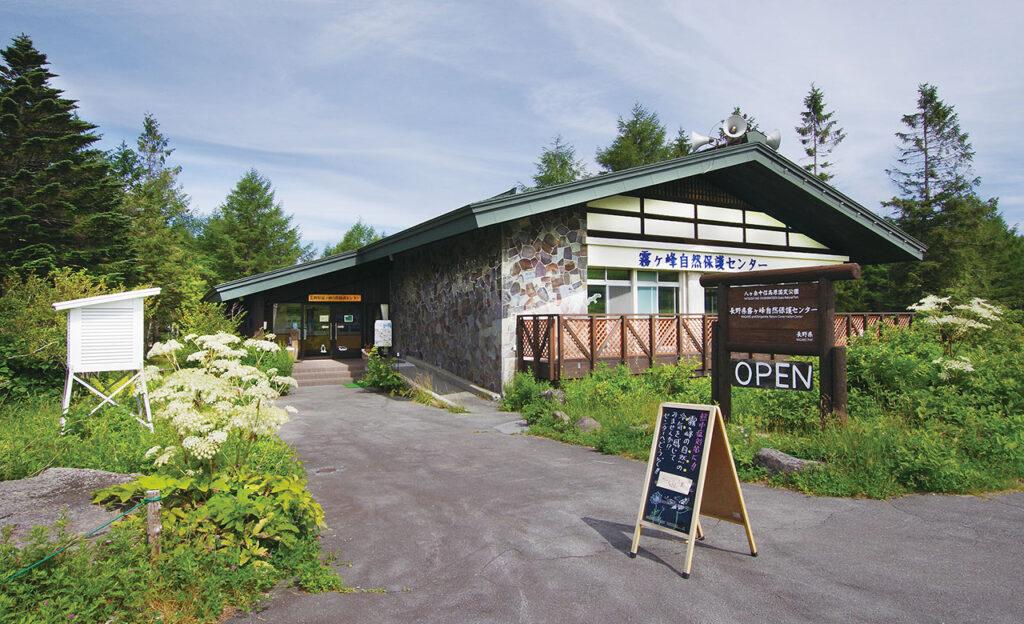 Kirigamine Nature Conservation Center