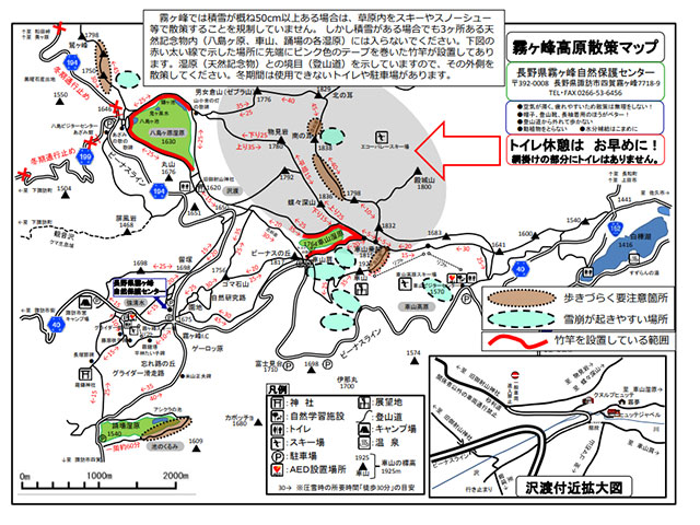 冬季霧ヶ峰高原散策マップ